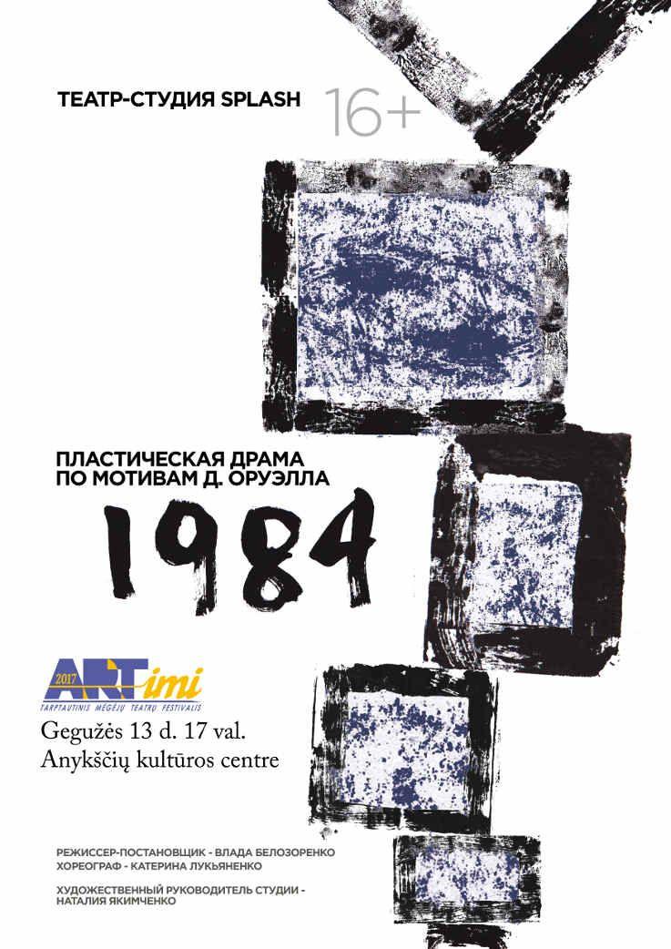 """Tarptautinis mėgėjų teatrų festivalis """"ARTimi"""" (2017) - Spektaklis """"1984"""""""