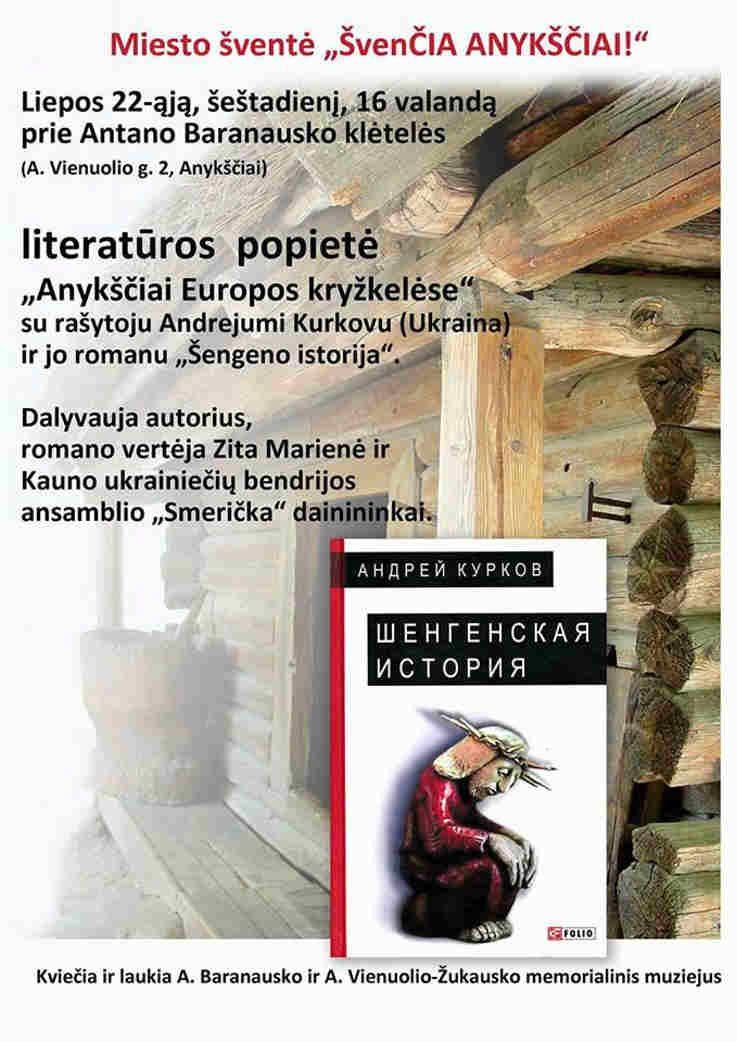 """Anykščių miesto šventė (2017) - """"ŠvenČIA ANYKŠČIAI"""" - Literatūrinė popietė """"Anykščiai Europos kryžkelėse"""""""