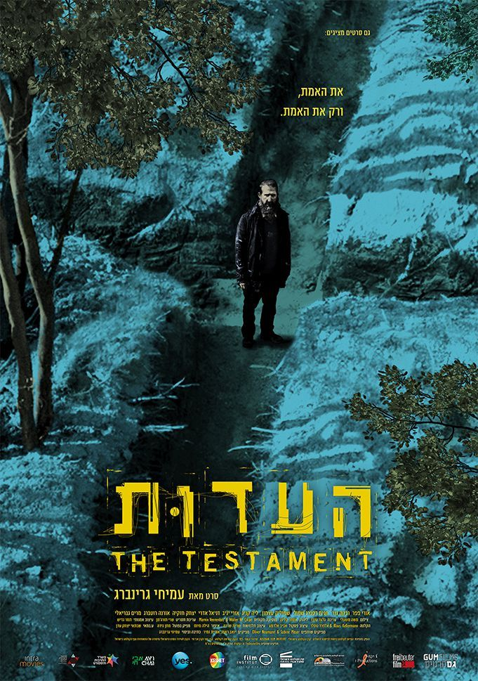 "Izraelio kinas / Amichai Greenberg ""Testamentas"" (2017, trukmė 1:31)"