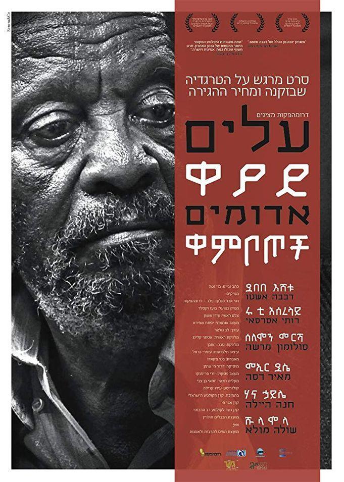 """Izraelio kinas / Bazi Gete """"Raudoni lapai"""" (2014, trukmė 1:30)"""